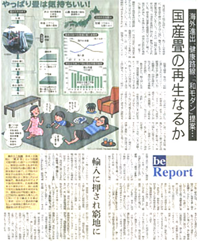朝日新聞 『海外進出、健康路線、「和モダン」提案・・・』 2005年7月発行
