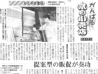 Kyoto Shimbun, October, 2004