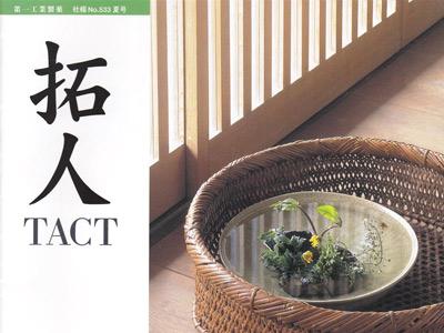 """Tact"", June, 2005"