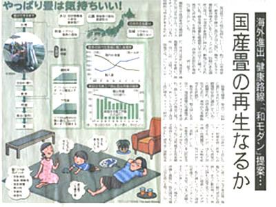 Asahi Shimbun, July, 2005
