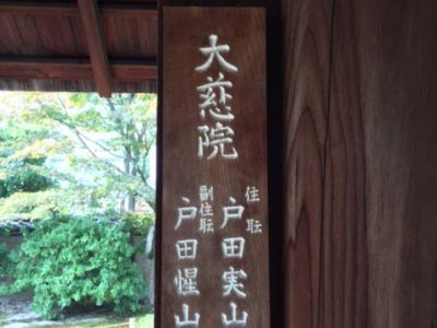 Daiji-in, Daitokuji temple