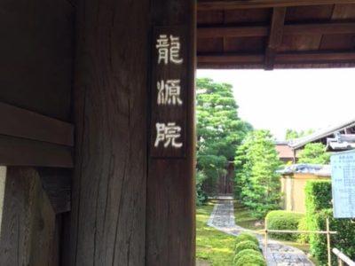 Ryogen-in, Daitokuji temple